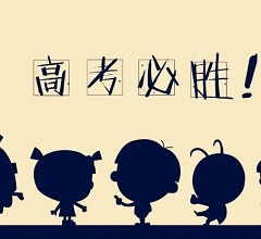 上海亚津寄语全国高考考生马到成功,取得好成绩!